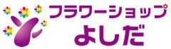 フラワーショップよしだ | 南足柄市 枕花 神奈川県 小田原 花屋 プリザーブドフラワー 配達